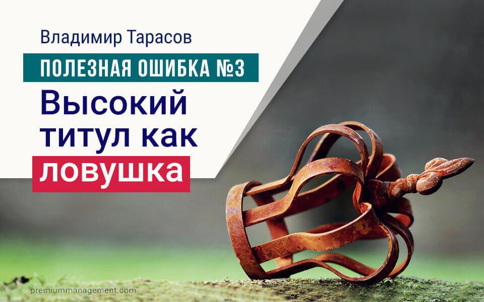 Владимир Тарасов. Полезная ошибка 3