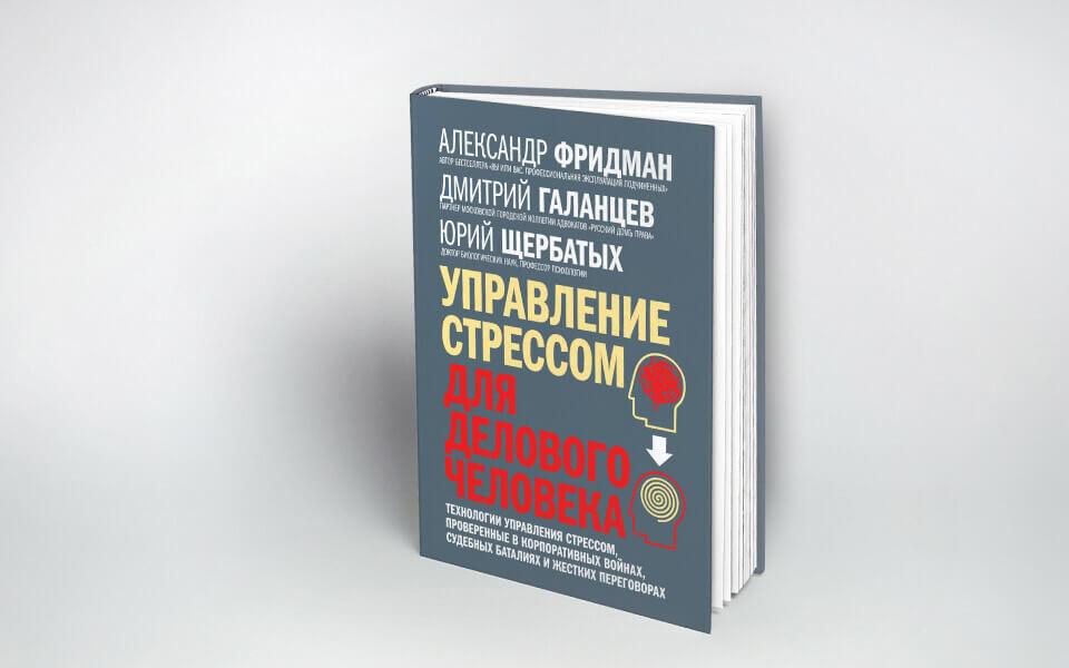 Александр Фридман «Управление стрессом для делового человека»
