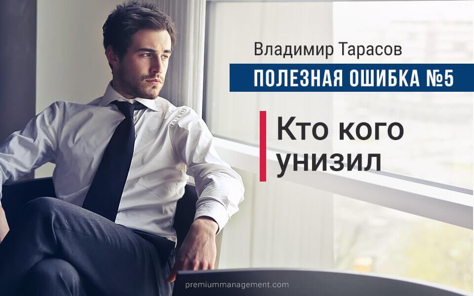Интервью с Владимиром Тарасовым