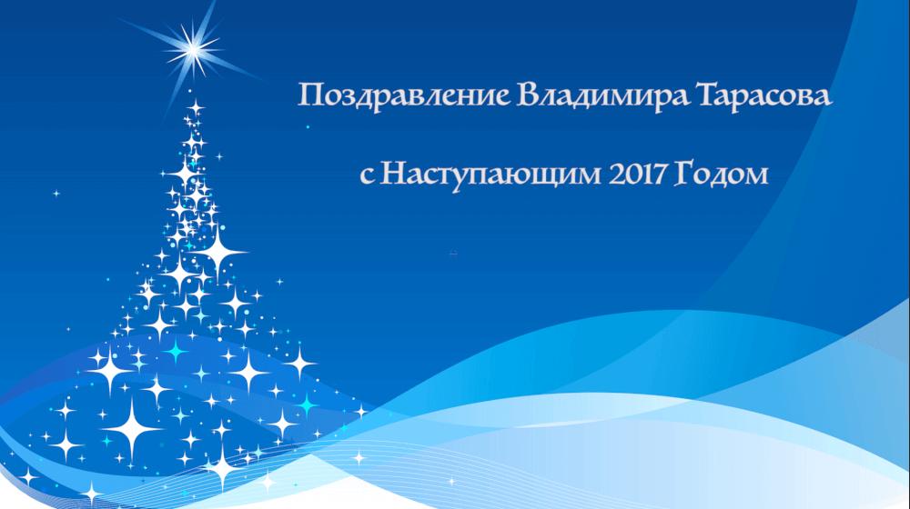 Поздравление с Новым Годом!