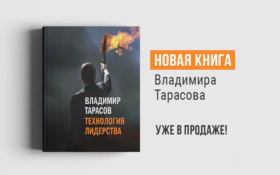 «Технология лидерства». Владимир Тарасов