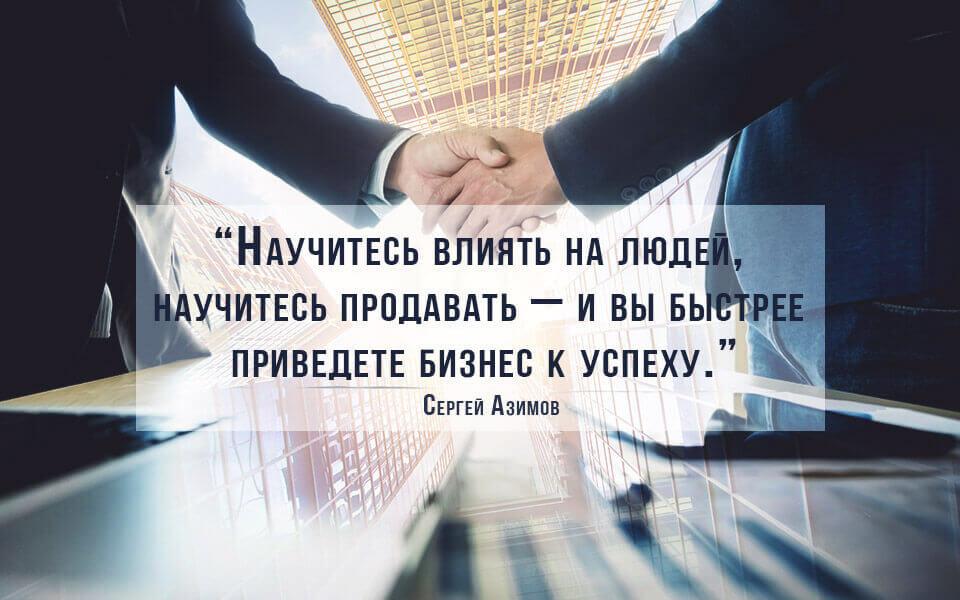 Сергей Азимов. Цитата