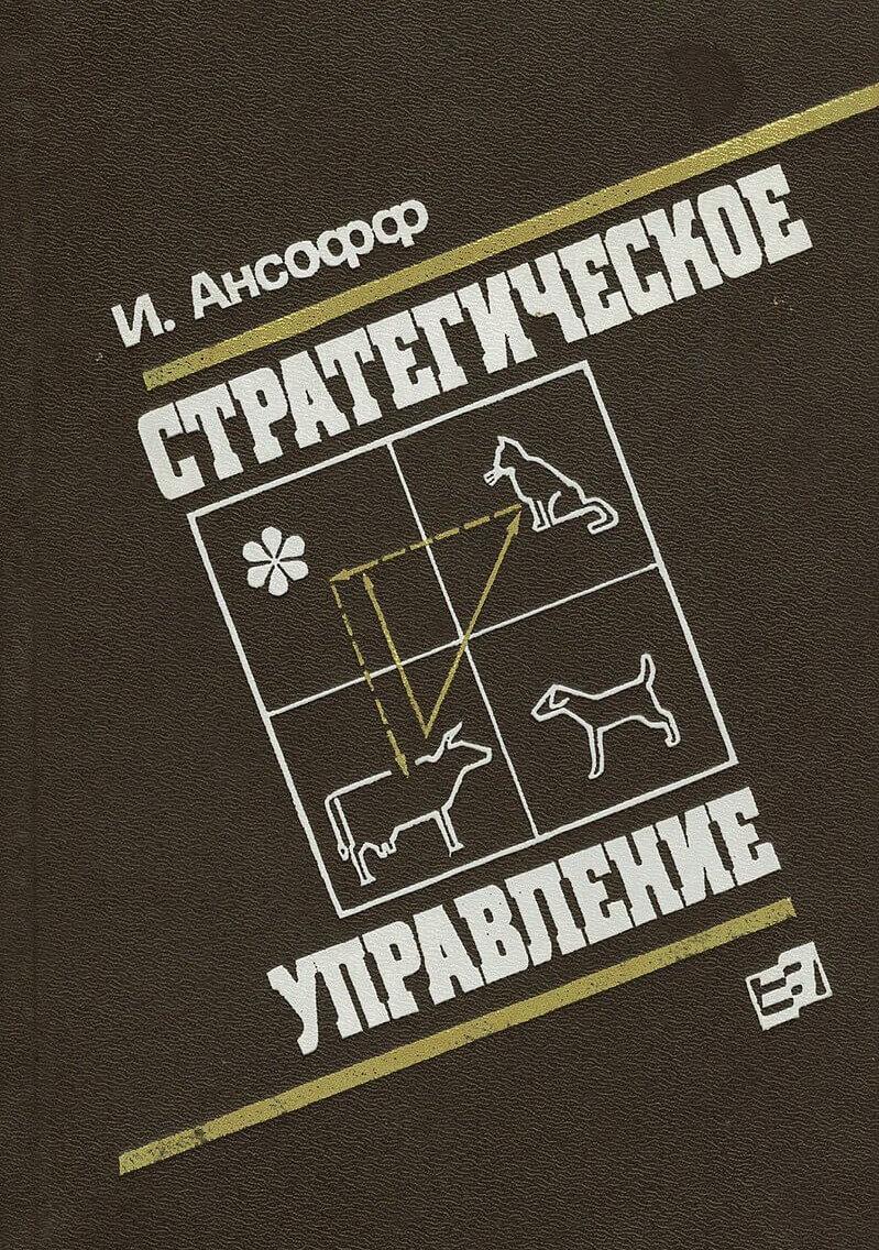 Стратегическое управление - книга о стратегическом менеджменте