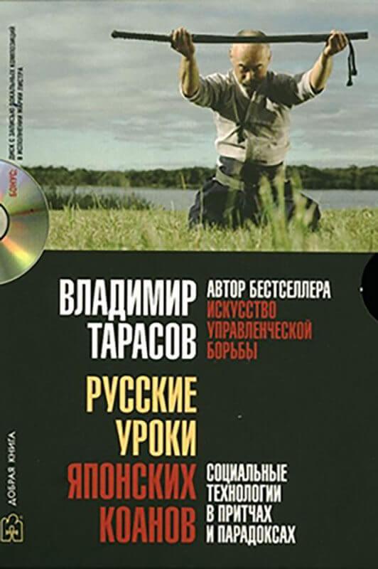 Русские уроки японских коанов - книга о лидерстве