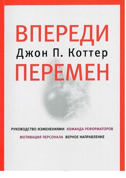 Впереди перемен - книга по менеджменту