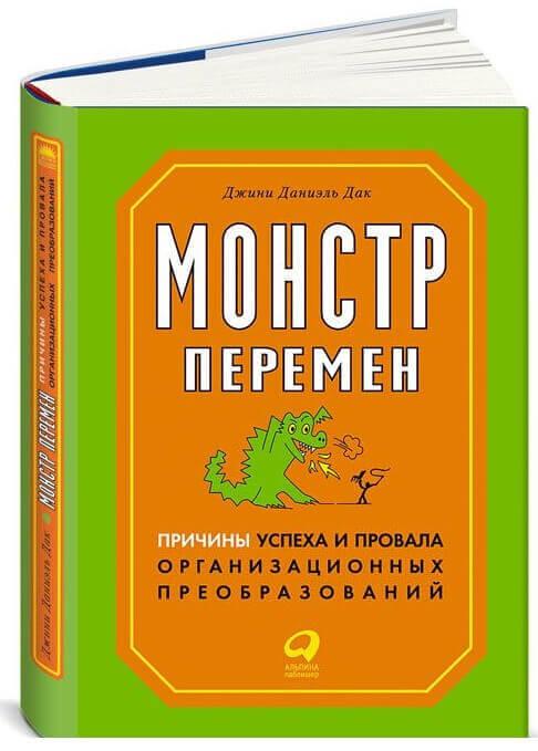 Монстр перемен - книга по менеджменту