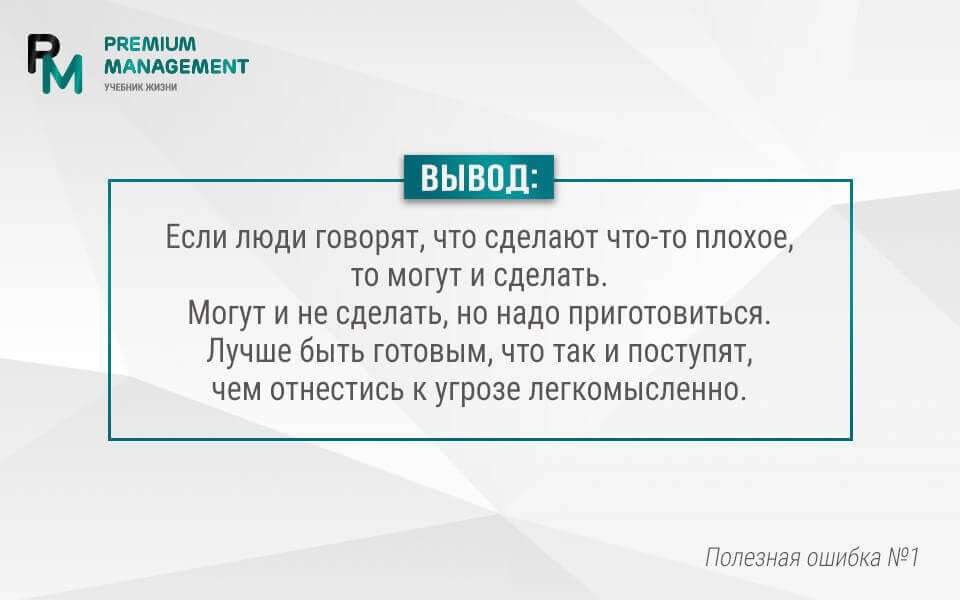 Владимир Тарасов. Полезная ошибка №1