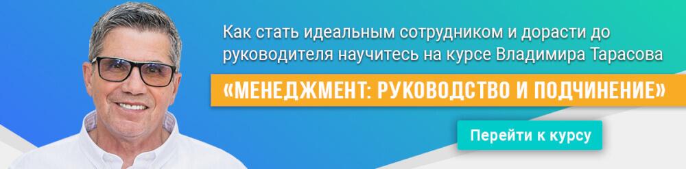 Онлайн-курс для руководителей