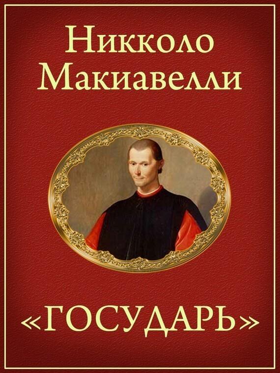 Государь. Н. Макиавелли