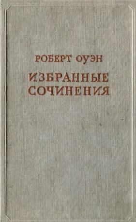 Избранные сочинения в двух томах. Роберт Оуэн
