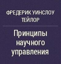 Принципы научного менеджмента. Фредерик Тейлор