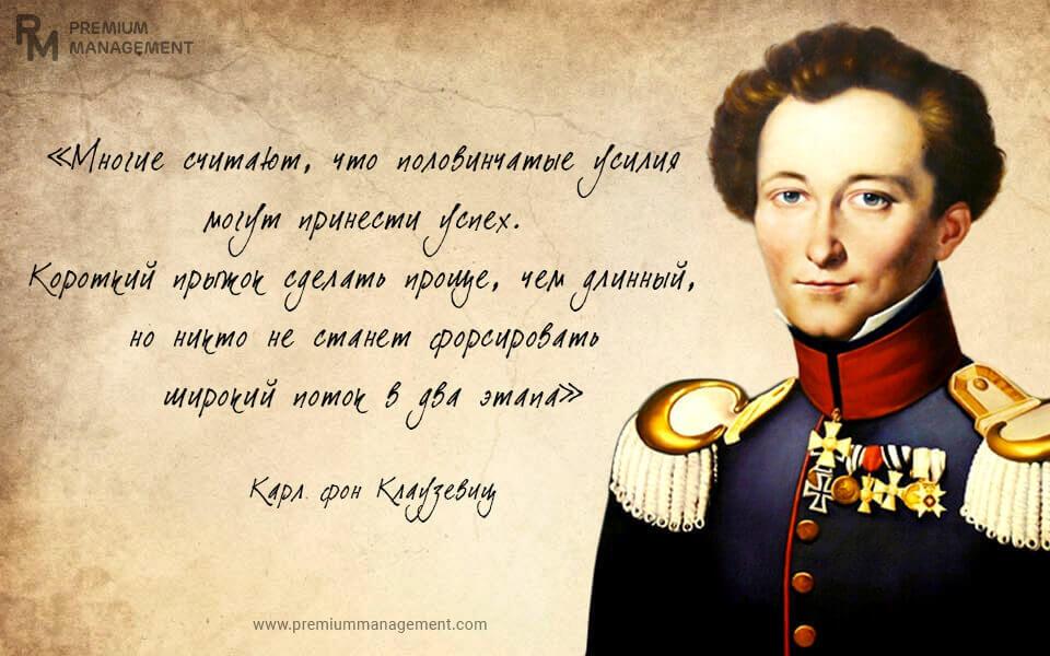 Цитата Карла фон Клаузевица