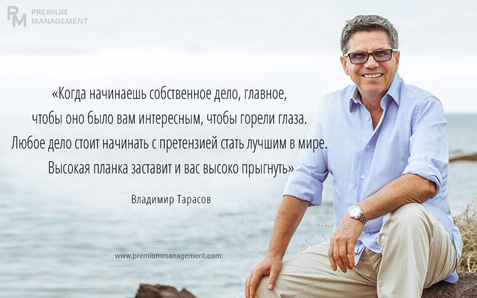 Цитата Владимира Тарасова