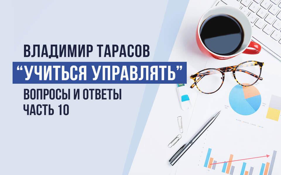Владимир Тарасов: ответы на вопросы
