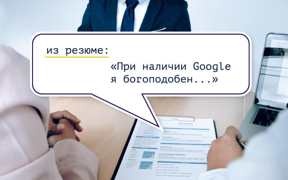 резюме, гугл