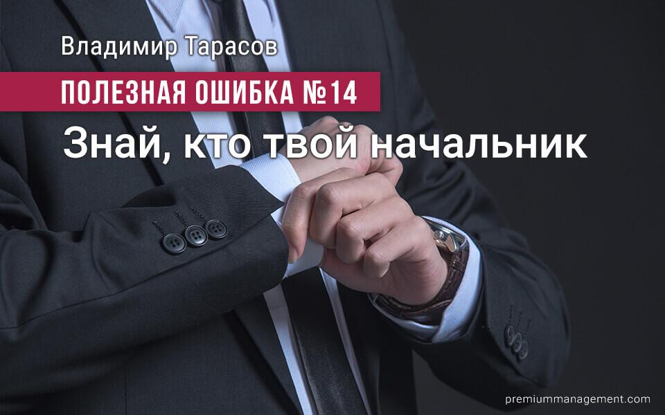 Владимир Тарасов, начальник, руководитель