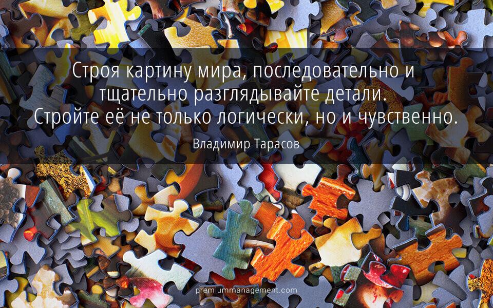 Картина мира, Владимир Тарасов