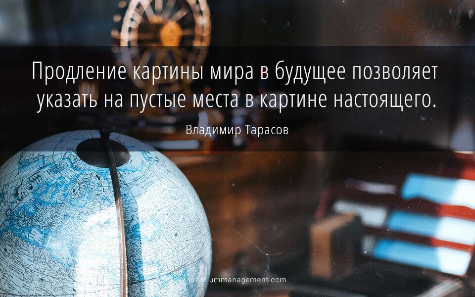Картина мира, Владимир Тарасов, сотрудники, повышение