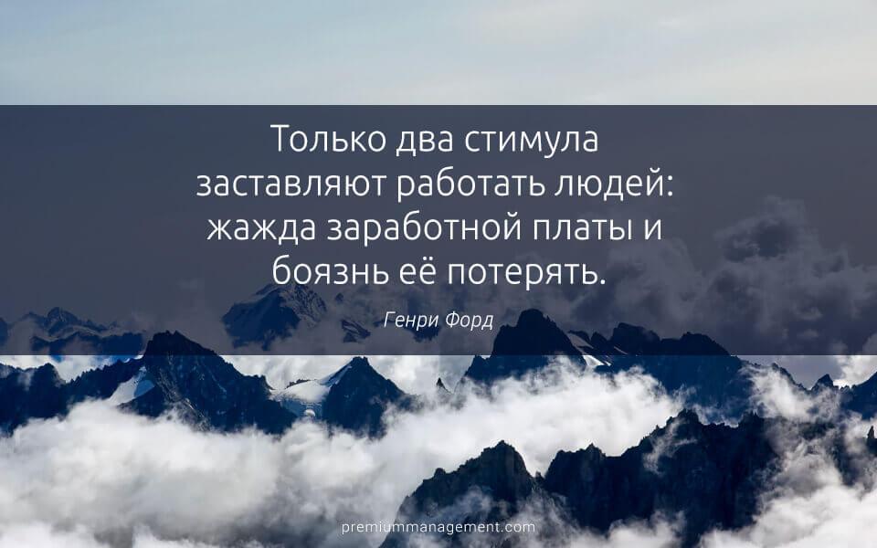Цитата, Генри Форд, мотивация