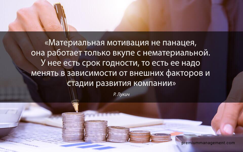 Радмило Лукич, мотивация, продажи, цитата