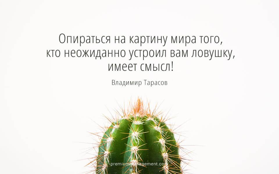 цитата, Владимир Тарасов, цитата Тарасова