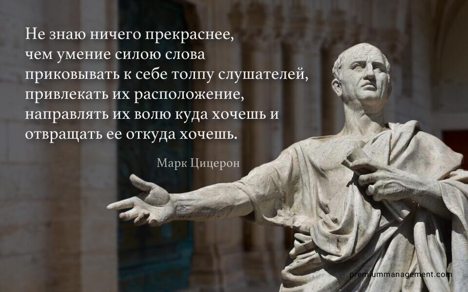 цитата, Марк Цицерон