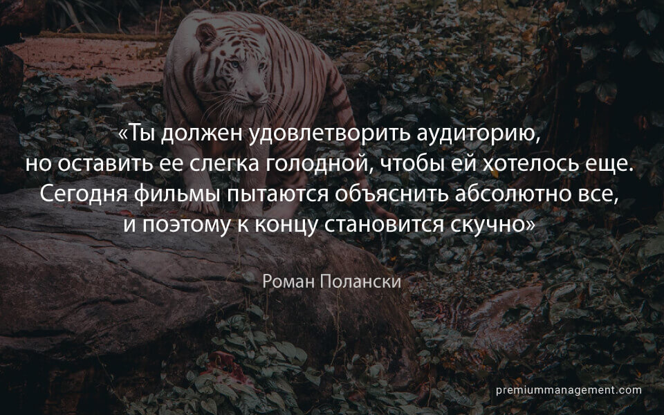 цитата, Роман Полански