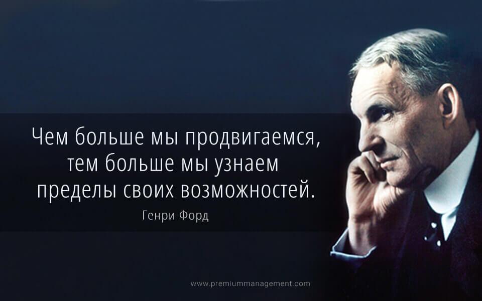 Генри Форд, цитата Форда, цитата дня, Premium Management