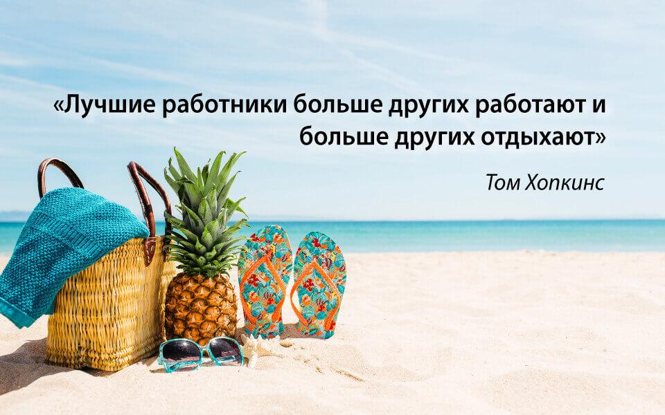 Цитата, цитата Хопкинса. Том Хопкинс