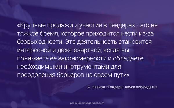 книга, тендеры, цитата, Александр Иванов,  онлайн-школа, Premium Management