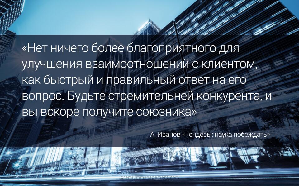 цитата, книга, Александр Иванов, тендеры, продавцы