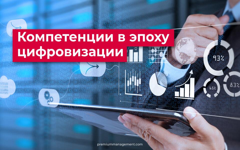 компетенции, soft skills, цифровизация