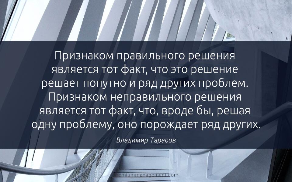 Владимир Тарасов, цитата