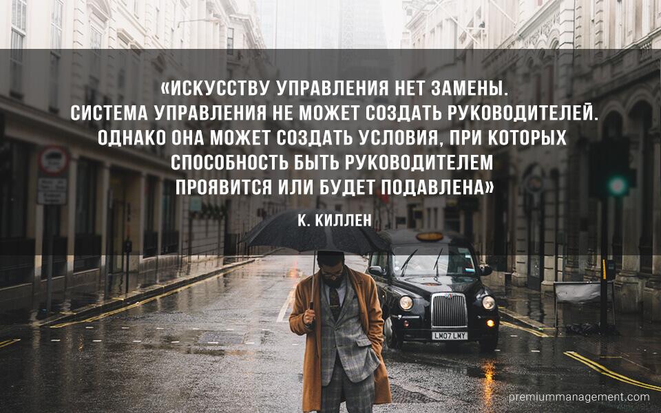 К. Киллен