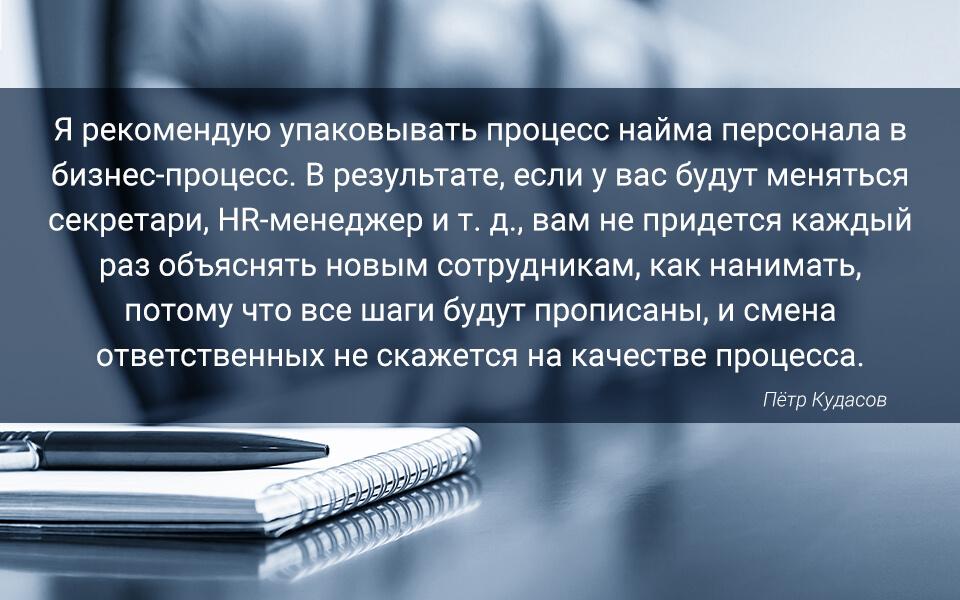 Пётр Кудасов, найм сотрудников, подбор персонала