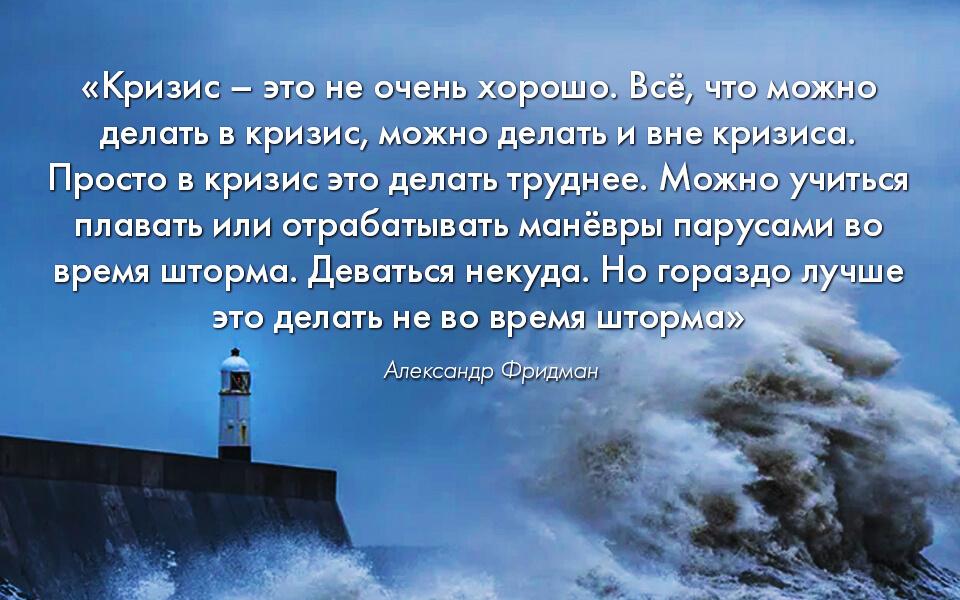 Цитата, Александр Фридман, кризис, кризис 2020