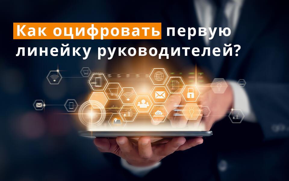 оцифровка компании, KPI, Моженков
