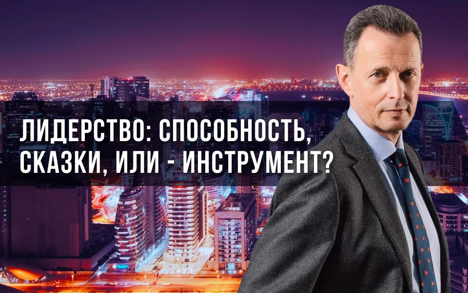 Александр Фридман, лидерство, компетенции, руководитель