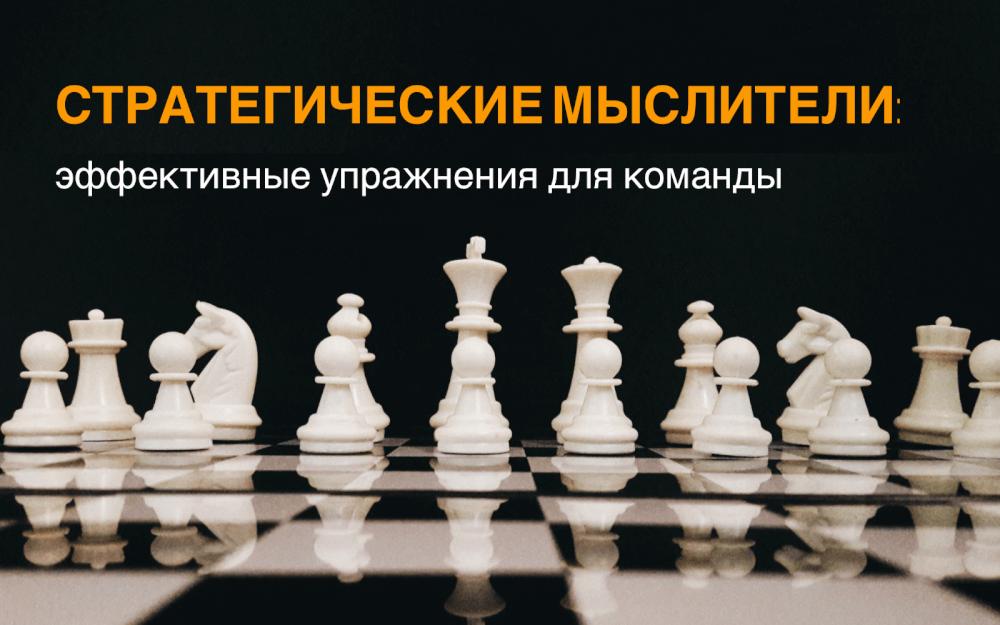 стратегическое мышление, стратегия управления