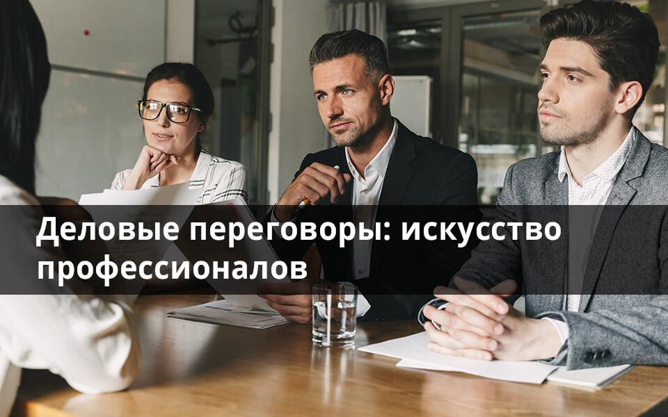 деловые переговоры, переговоры