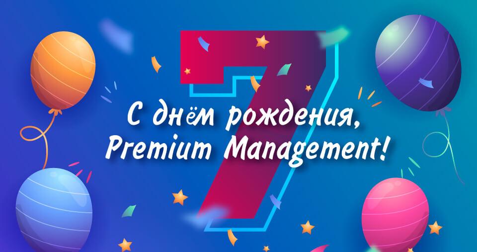Premium Management, онлайн-школа, бизнес-школа