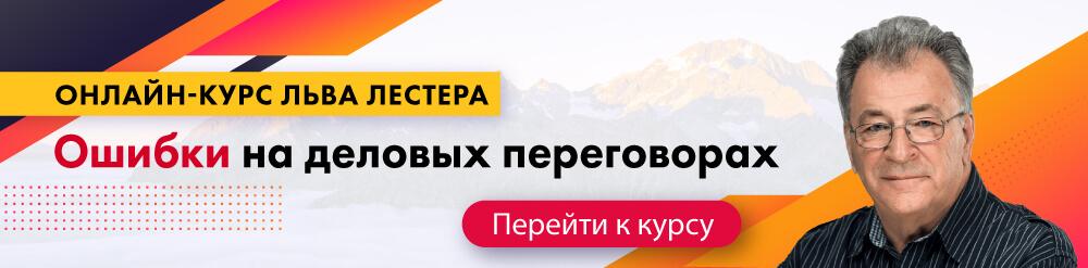 Онлайн-курс «Ошибки на деловых переговорах»