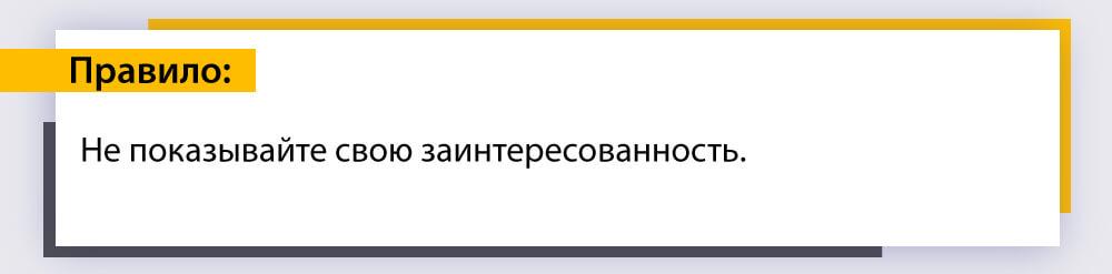 переговроы, Лев Лестер, переговоры для профессионалов