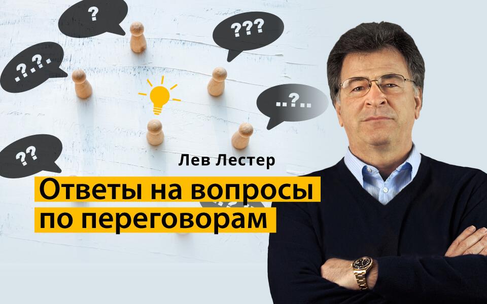 Лев Лестер, переговоры, правила переговоров