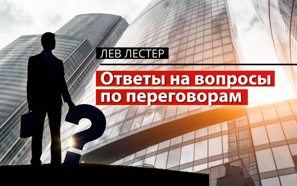 Лев Лестер, переговоры, как вести переговоры, профессиональные переговоры