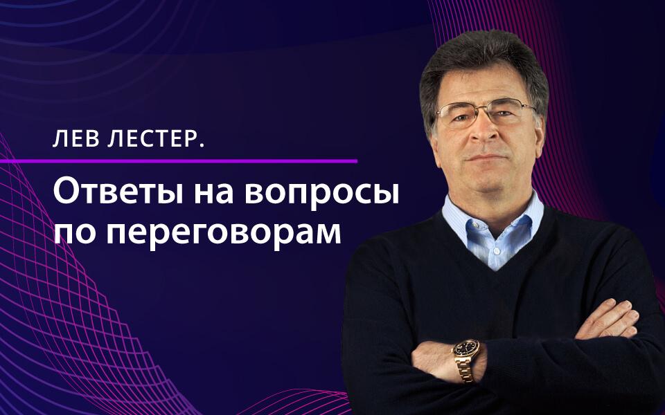 Лев Лестер, бизнес-тренер по переговорам, деловые переговоры