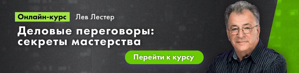 Онлайн-курс по переговорам