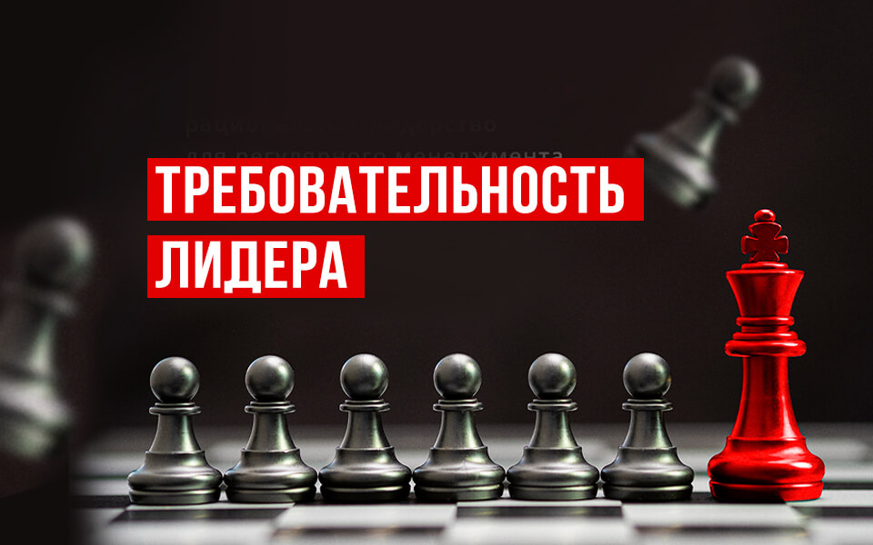 Лидер, лидерство, требовательность, Фридман, компетенции, лидерские компетенции
