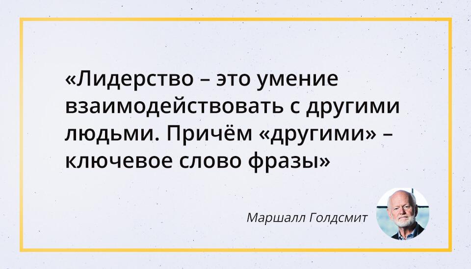 Маршалл Голдсмит, лидерство, управление командой, цитата