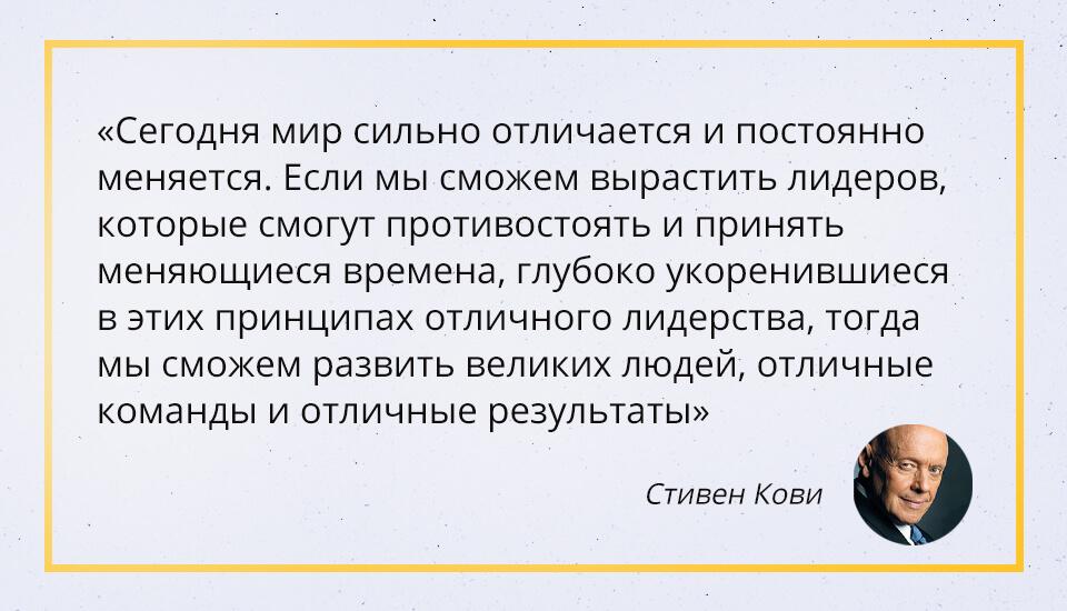 Стивен Кови, лидер, лидерство, управление командой